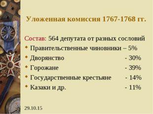 Уложенная комиссия 1767-1768 гг. Состав: 564 депутата от разных сословий Прав