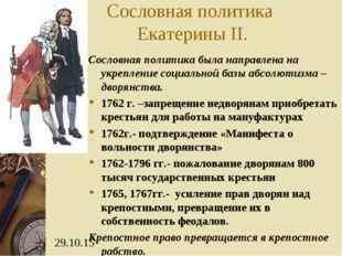Сословная политика Екатерины II. Сословная политика была направлена на укрепл