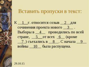 Вставить пропуски в текст: К __1__г. относится созыв __2__для сочинения проек