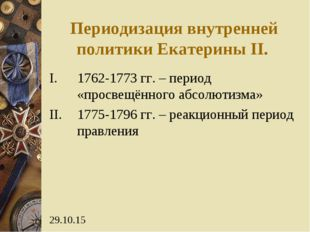 Периодизация внутренней политики Екатерины II. 1762-1773 гг. – период «просве