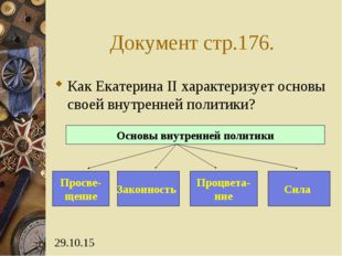 Документ стр.176. Как Екатерина II характеризует основы своей внутренней поли