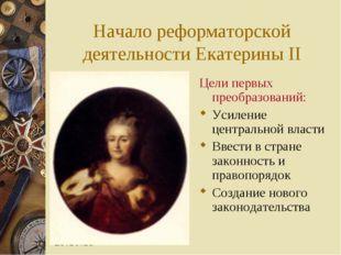Начало реформаторской деятельности Екатерины II Цели первых преобразований: У