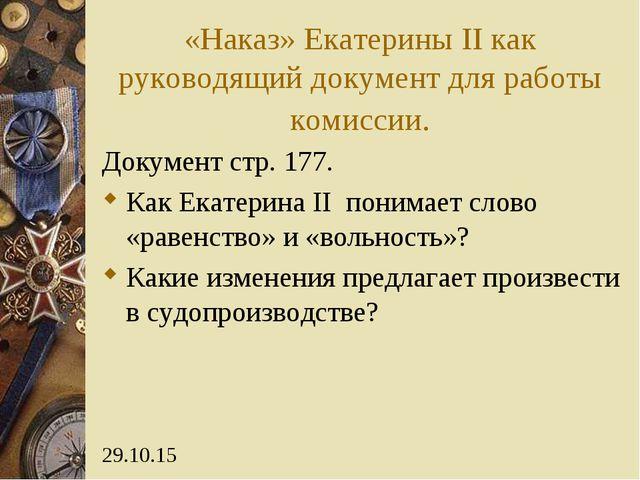 «Наказ» Екатерины II как руководящий документ для работы комиссии. Документ с...