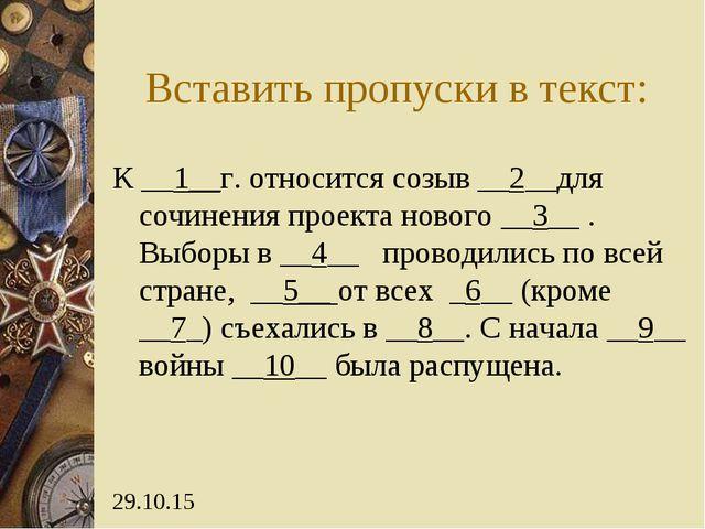 Вставить пропуски в текст: К __1__г. относится созыв __2__для сочинения проек...