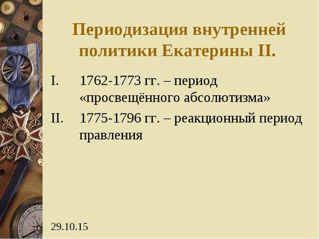 Периодизация внутренней политики Екатерины II. 1762-1773 гг. – период «просве...