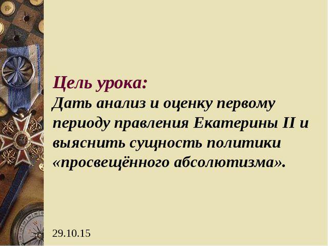 Цель урока: Дать анализ и оценку первому периоду правления Екатерины II и выя...