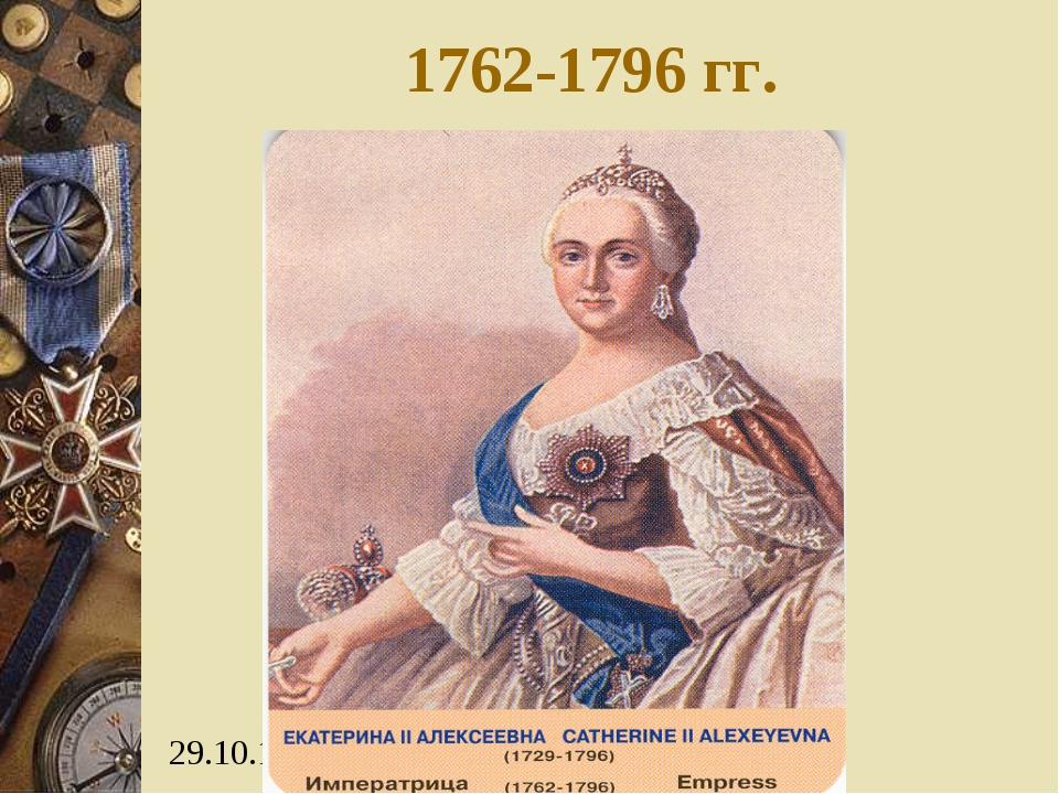 1762-1796 гг.