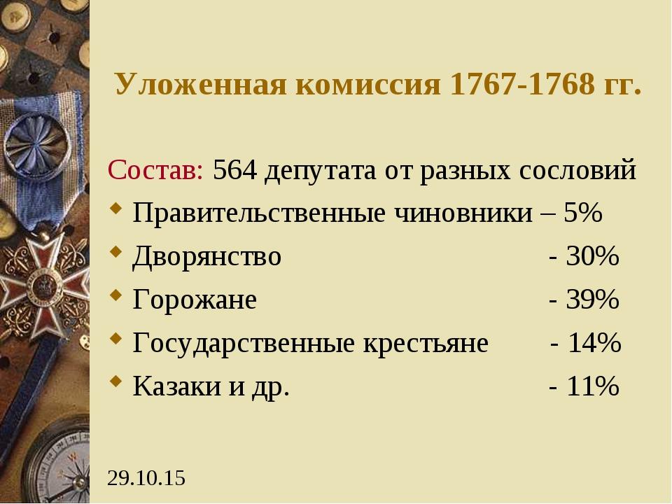 Уложенная комиссия 1767-1768 гг. Состав: 564 депутата от разных сословий Прав...