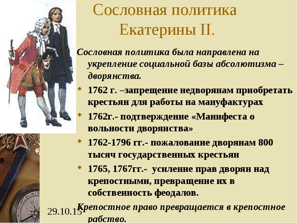Сословная политика Екатерины II. Сословная политика была направлена на укрепл...