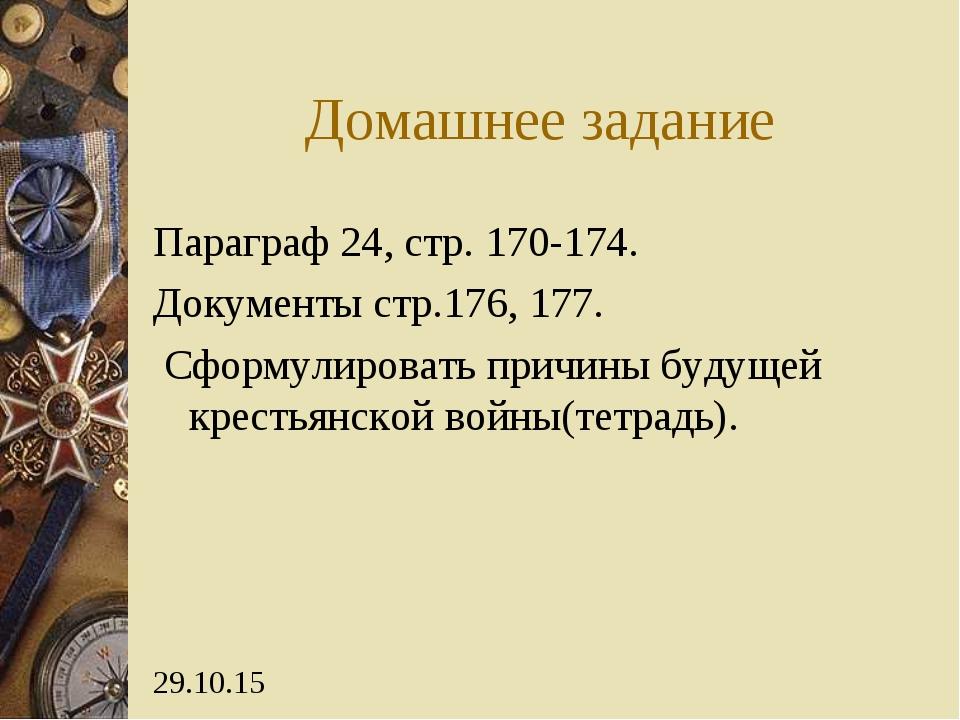 Домашнее задание Параграф 24, стр. 170-174. Документы стр.176, 177. Сформулир...