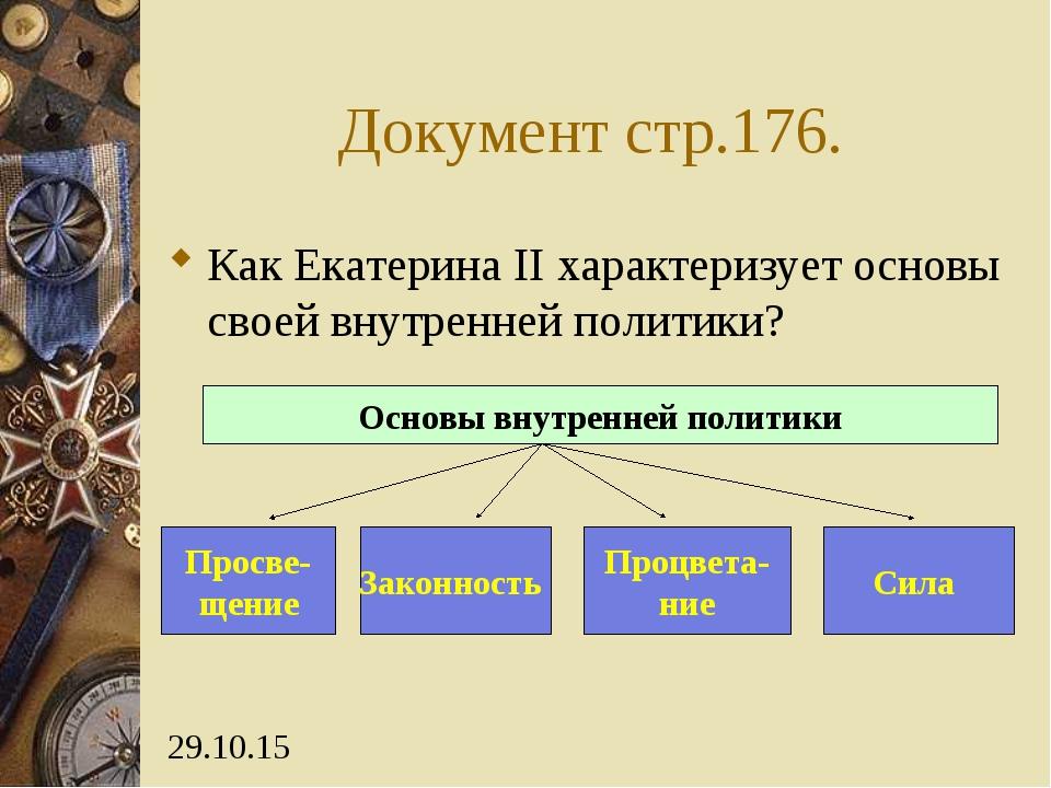 Документ стр.176. Как Екатерина II характеризует основы своей внутренней поли...