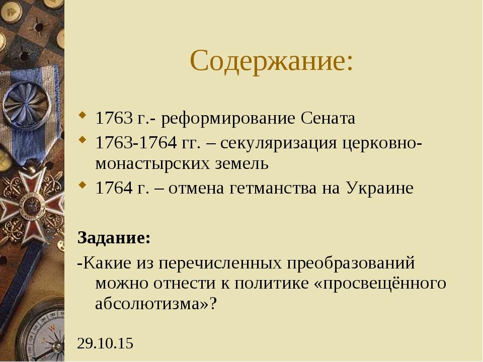 Содержание: 1763 г.- реформирование Сената 1763-1764 гг. – секуляризация церк...