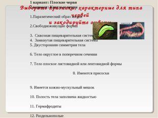 Выберите признаки, характерные для типа червей и закодируйте ответы 1 вариант