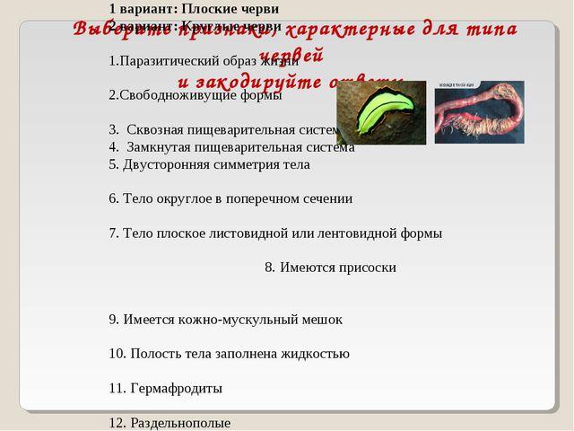 Выберите признаки, характерные для типа червей и закодируйте ответы 1 вариант...