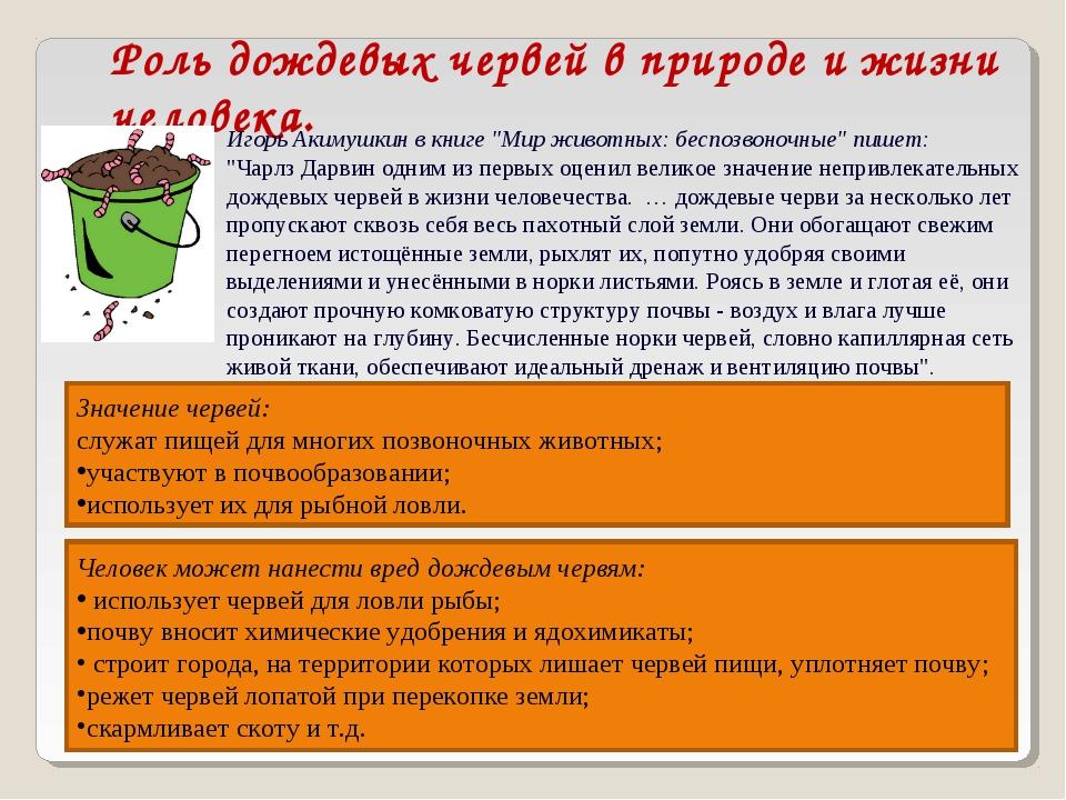 """Роль дождевых червей в природе и жизни человека. Игорь Акимушкин в книге """"Мир..."""