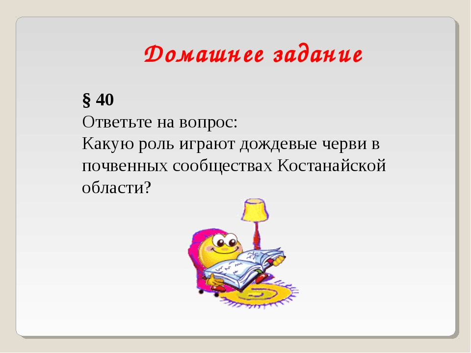 Домашнее задание § 40 Ответьте на вопрос: Какую роль играют дождевые черви в...