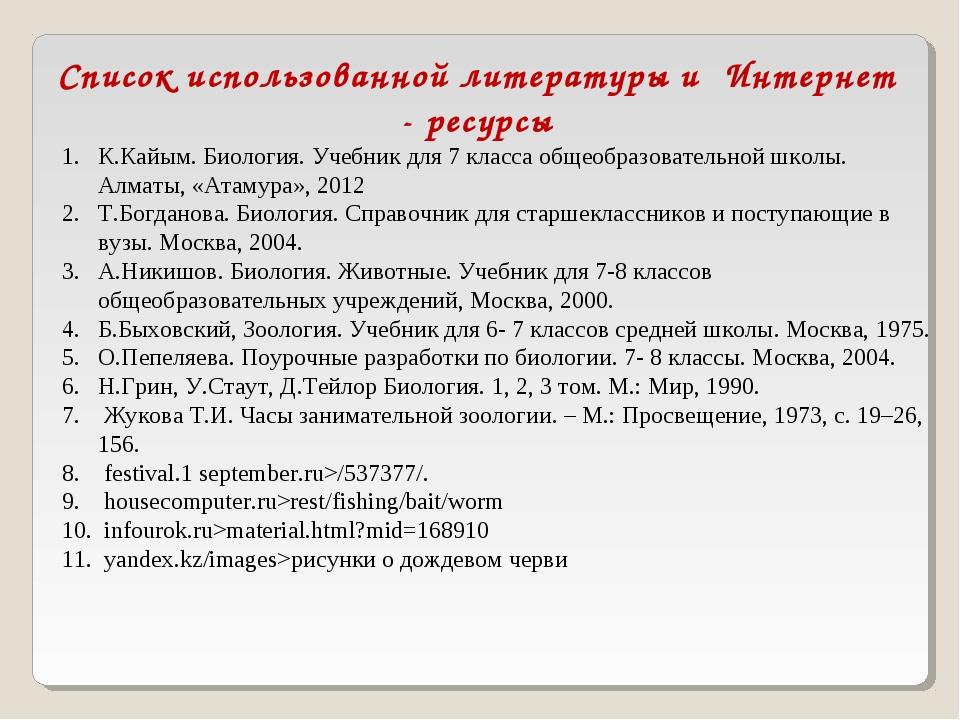 Список использованной литературы и Интернет - ресурсы К.Кайым. Биология. Учеб...