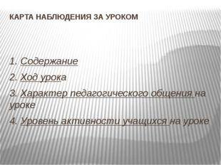 КАРТА НАБЛЮДЕНИЯ ЗА УРОКОМ 1. Содержание 2. Ход урока 3. Характер педагогичес