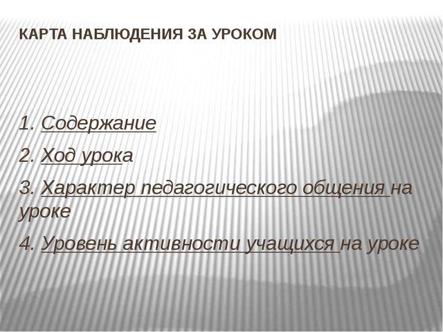 КАРТА НАБЛЮДЕНИЯ ЗА УРОКОМ 1. Содержание 2. Ход урока 3. Характер педагогичес...