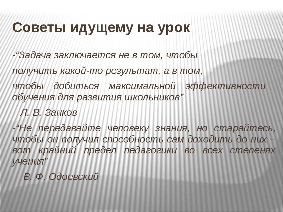 """Советы идущему на урок -""""Задача заключается не в том, чтобы получить какой-то..."""