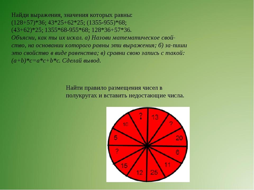 Найди выражения, значения которых равны: (128+57)*36; 43*25+62*25; (1355-955)...