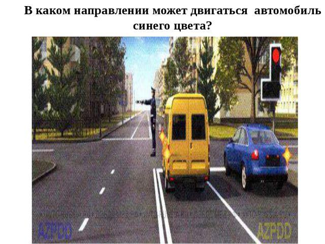 В каком направлении может двигаться автомобиль синего цвета?