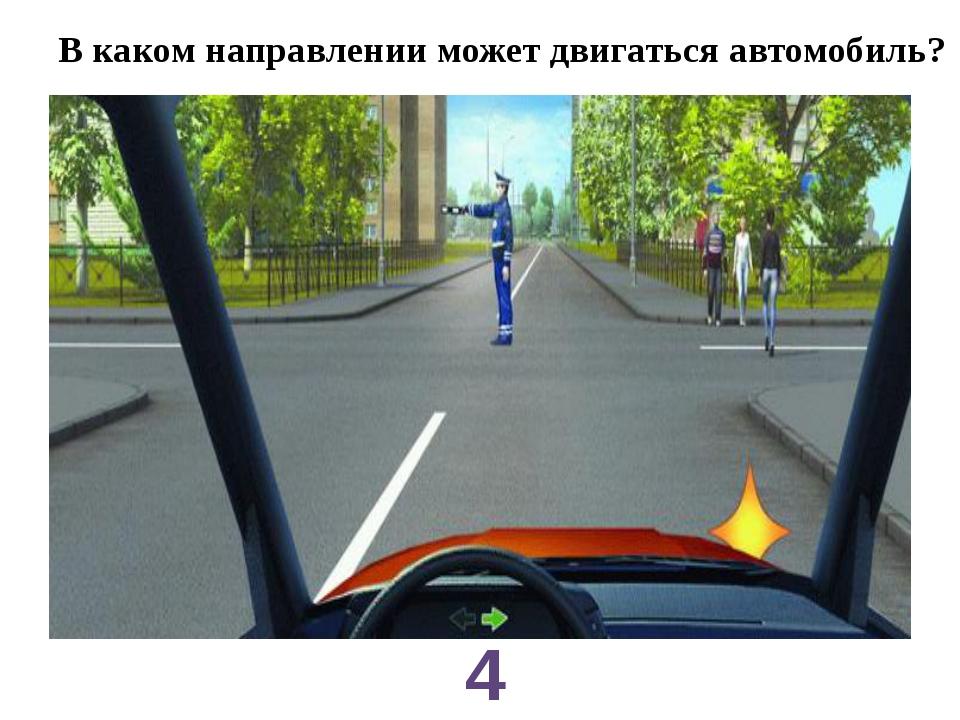 4 В каком направлении может двигаться автомобиль?