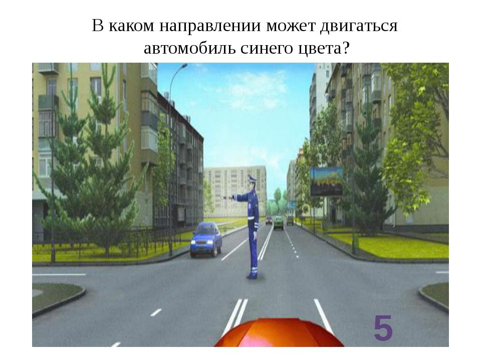 5 В каком направлении может двигаться автомобиль синего цвета?