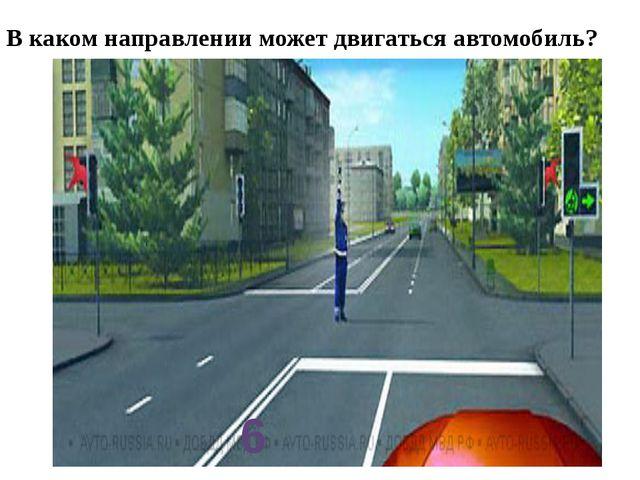 6 В каком направлении может двигаться автомобиль?