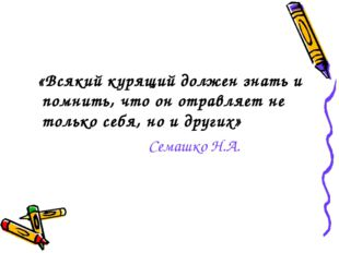 «Всякий курящий должен знать и помнить, что он отравляет не только себя, но