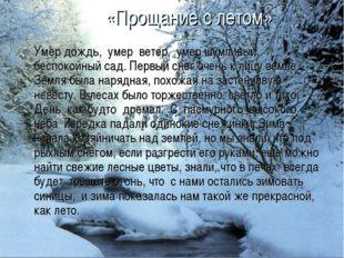 «Прощание с летом» Умер дождь, умер ветер, умер шумливый, беспокойный сад. П