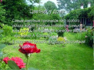 Цветник у дома Самым заметным признаком того особого уклада жизни, который о