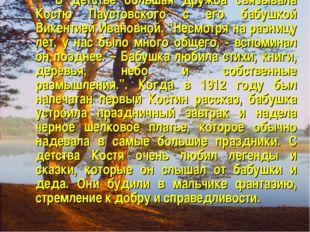 В детстве большая дружба связывала Костю Паустовского с его бабушкой Викент