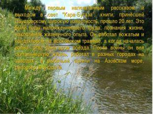 """Между первым напечатанным рассказом и выходом в свет """"Кара-Бугаза"""", книги,"""