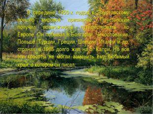 В середине 1950-х годов к Паустовскому пришло мировое признание. Паустовски