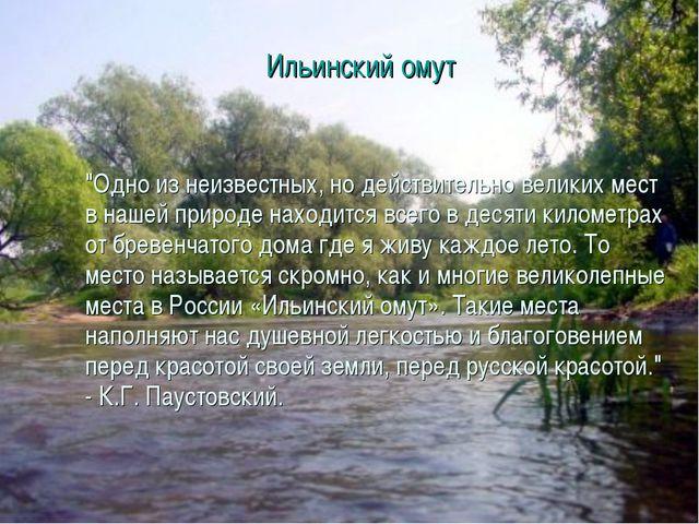 """""""Одно из неизвестных, но действительно великих мест в нашей природе находитс..."""