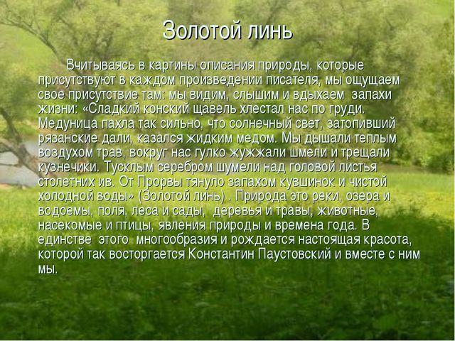 Золотой линь Вчитываясь в картины описания природы, которые присутствуют в...