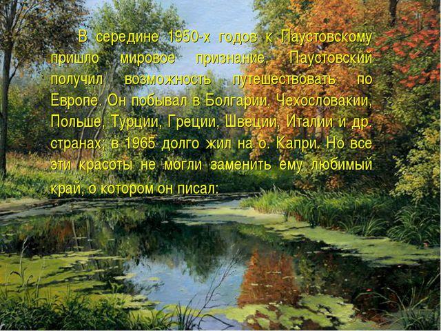 В середине 1950-х годов к Паустовскому пришло мировое признание. Паустовски...