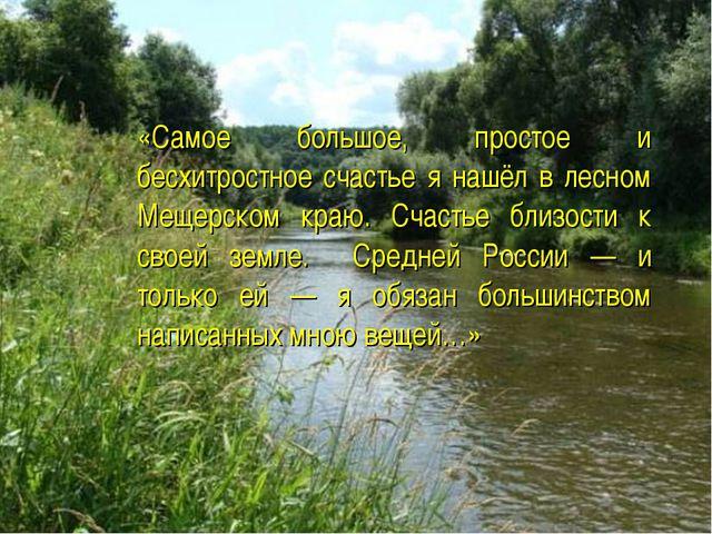«Самое большое, простое и бесхитростное счастье я нашёл в лесном Мещерском к...