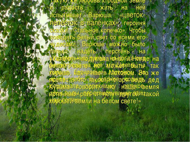 Стальное колечко Такую же любовь к родной земле и радость жить на ней испыты...