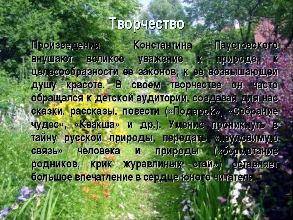 Произведения Константина Паустовского внушают великое уважение к природе, к...