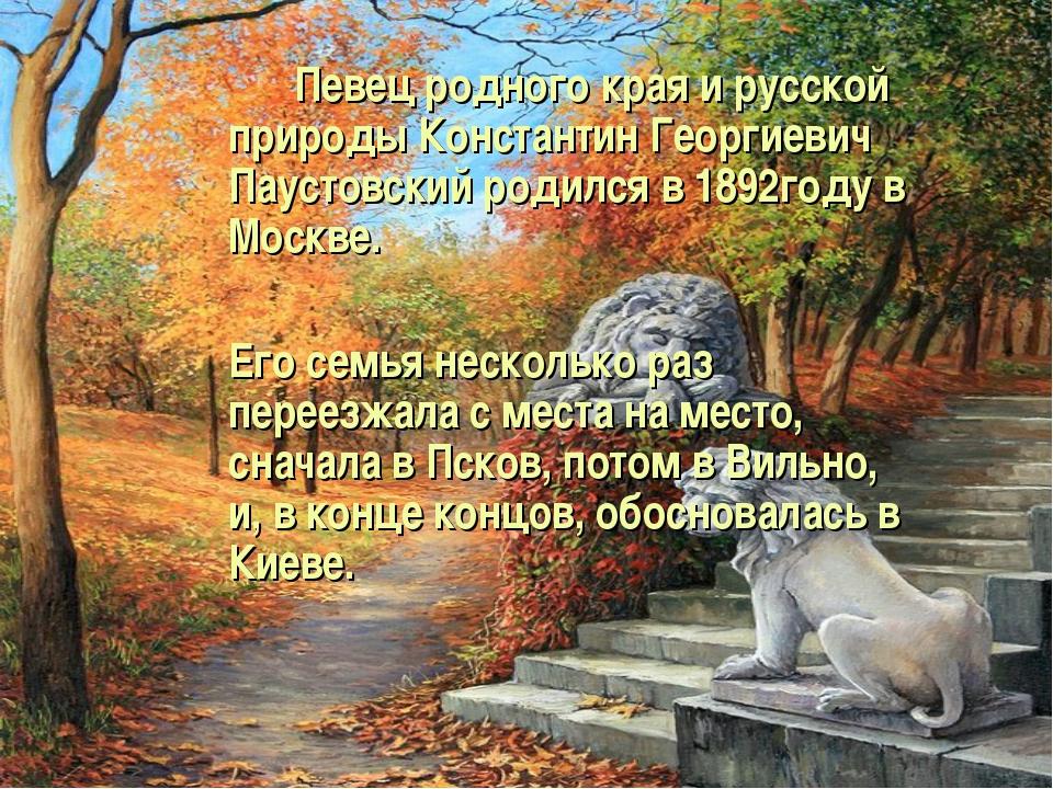 Биография Певец родного края и русской природы Константин Георгиевич Паусто...