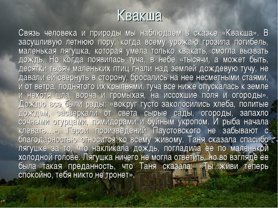 Квакша Связь человека и природы мы наблюдаем в сказке «Квакша». В засушливую...
