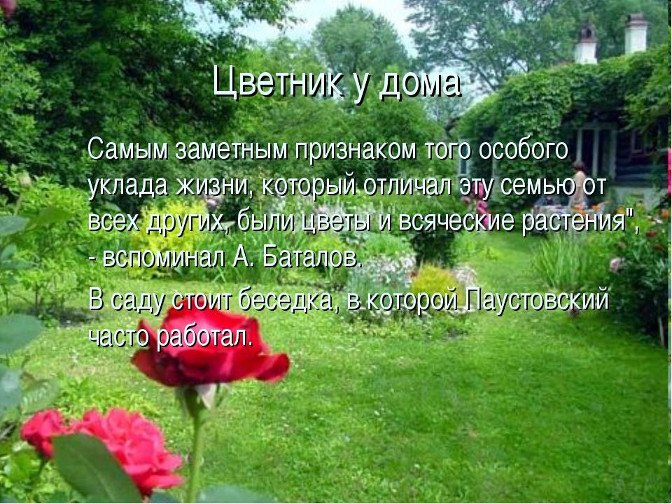 Цветник у дома Самым заметным признаком того особого уклада жизни, который о...