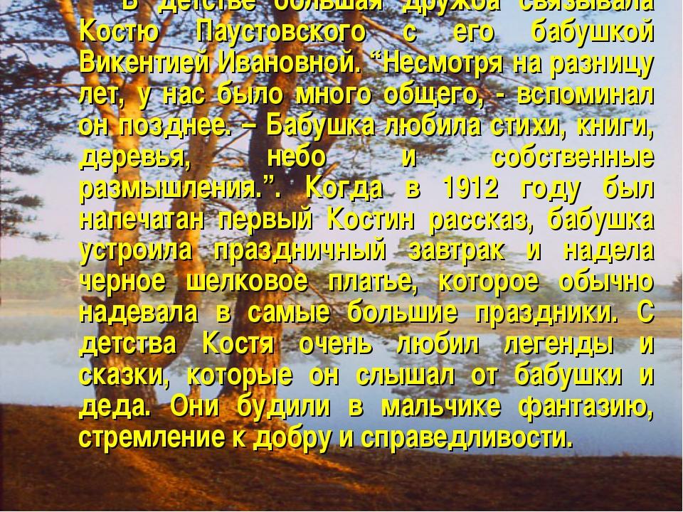 В детстве большая дружба связывала Костю Паустовского с его бабушкой Викент...