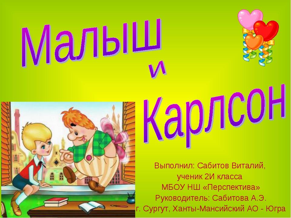 Выполнил: Сабитов Виталий, ученик 2И класса МБОУ НШ «Перспектива» Руководител...