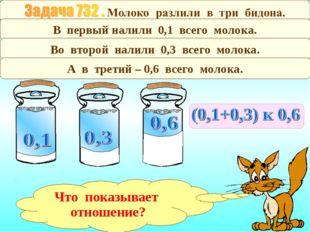 В первый налили 0,1 всего молока. Во второй налили 0,3 всего молока. А в трет