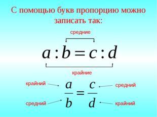 С помощью букв пропорцию можно записать так: средние крайние крайний крайний