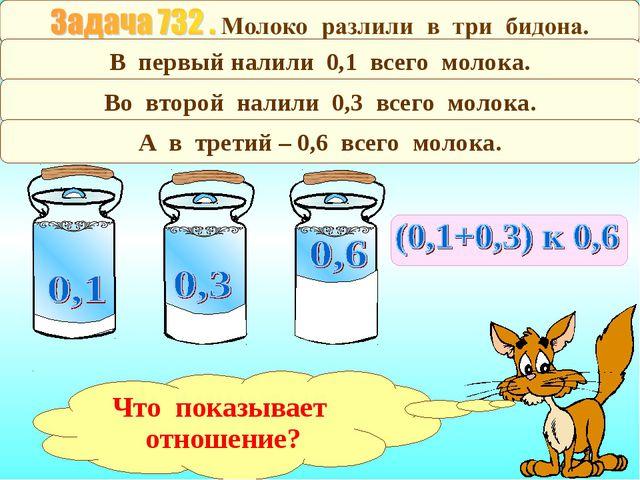 В первый налили 0,1 всего молока. Во второй налили 0,3 всего молока. А в трет...