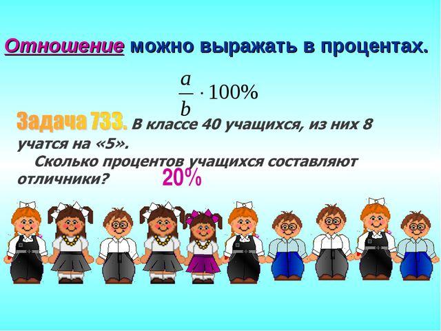 Отношение можно выражать в процентах. 20%